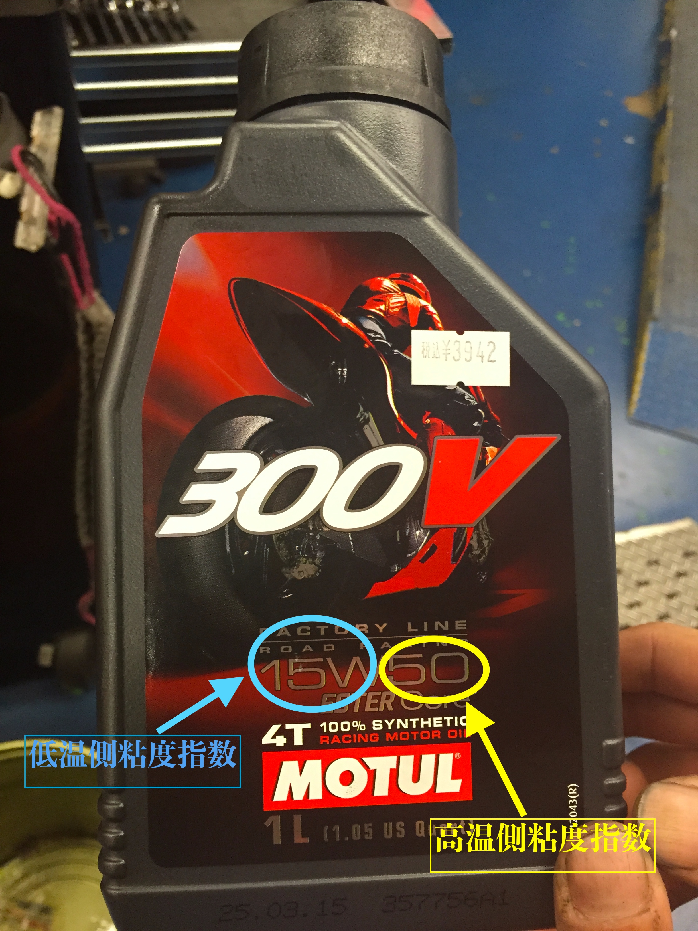 バイク用エンジンオイルの粘度指数とは?|粘度を理解して最適なオイルを選ぼう!!