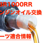 CBR1000RR,SC57,SC59,SC77 おすすめオイルと交換に必要な適合情報