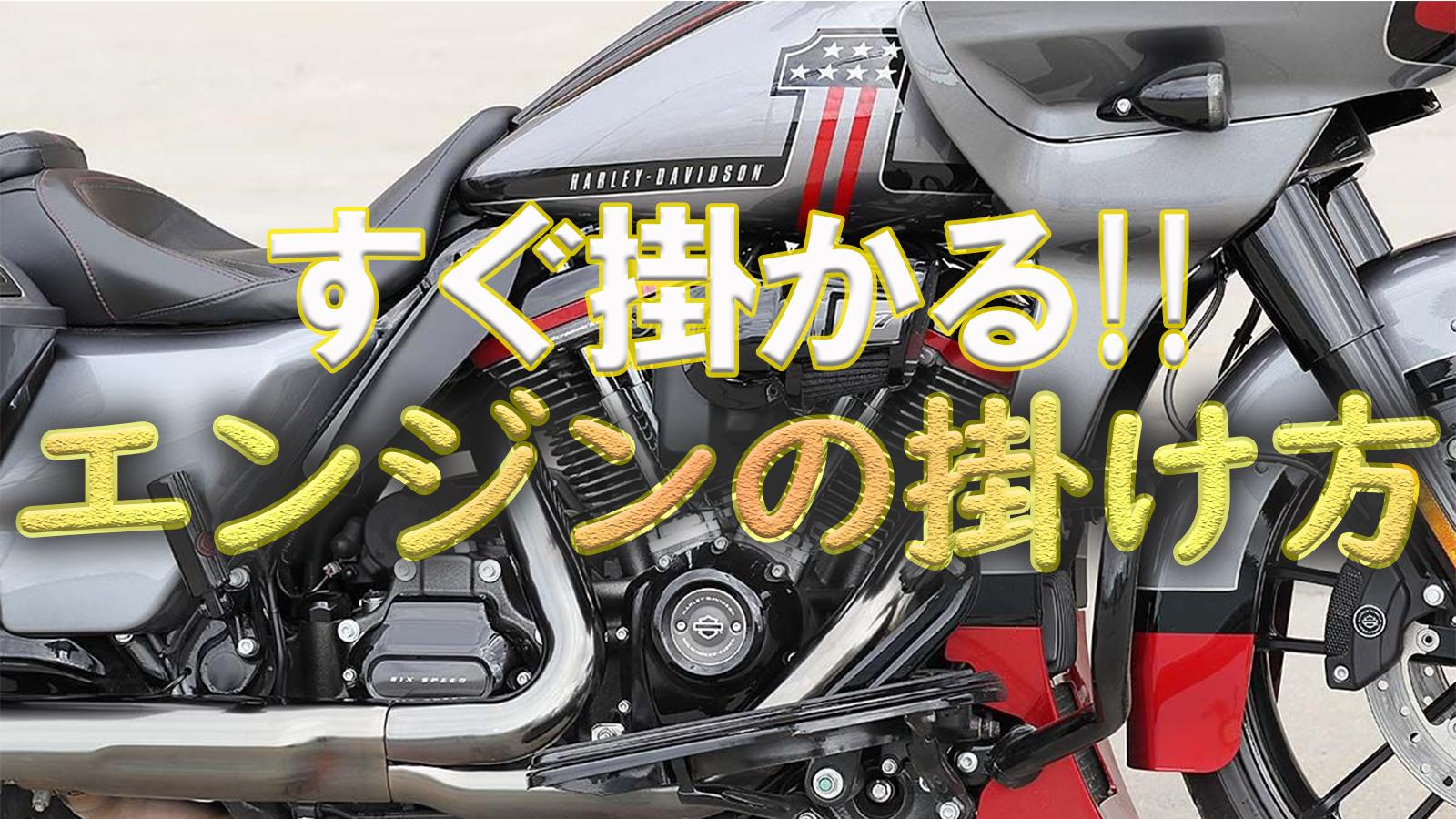 バイクのエンジン掛け方