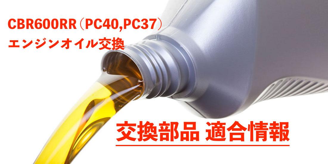 CBR600RR,PC40,PC37, オイル交換に必要な部品の適合情報