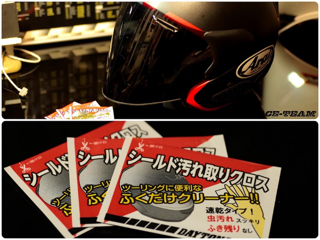 """ヘルメットのシールド汚れを簡単に落とすオススメアイテム""""シールド汚れ取りクロス"""""""