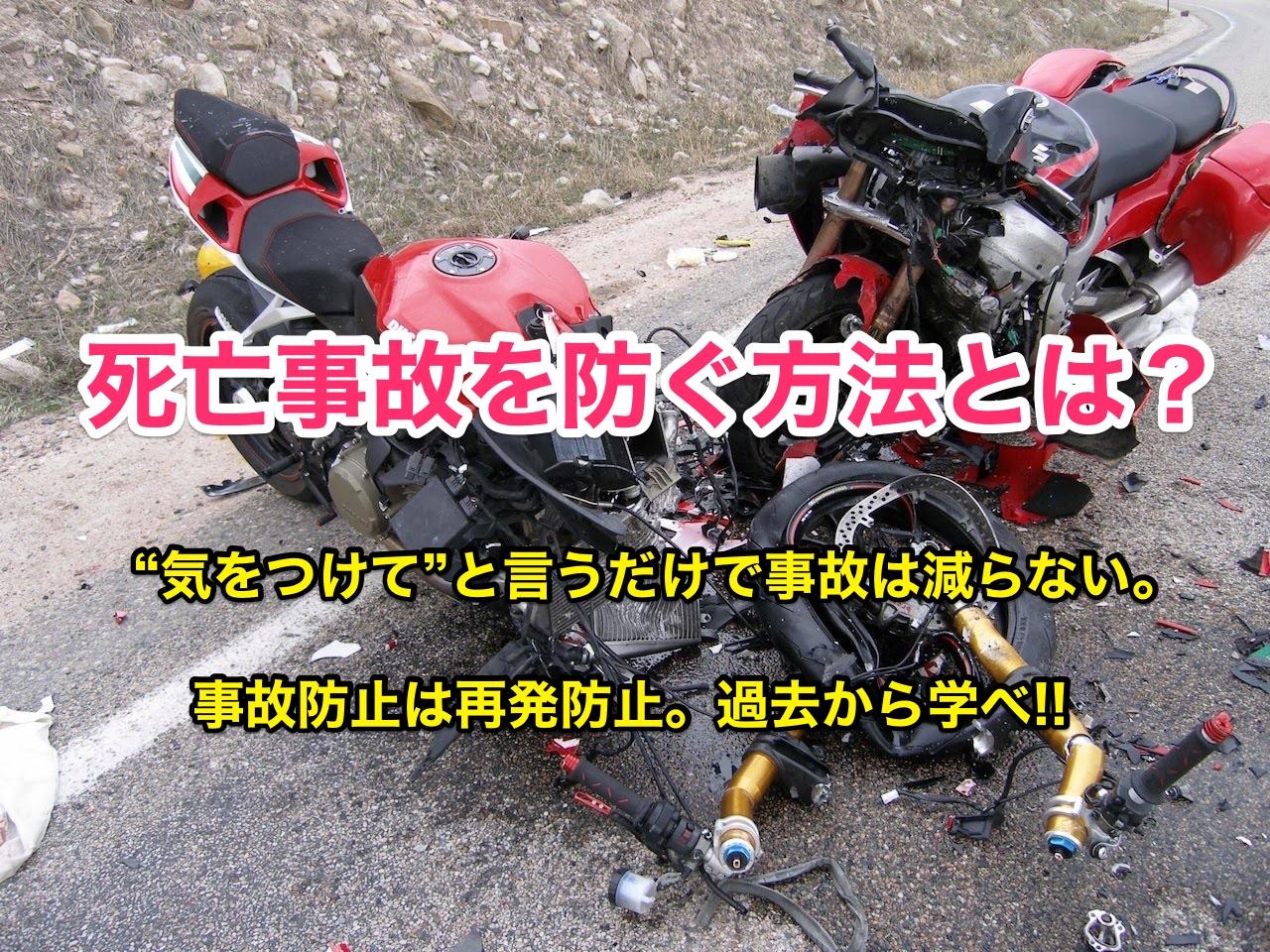 バイク死亡事故の原因