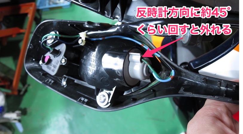 CBR1000RRウィンカー球の交換方法、ユニットの外し方