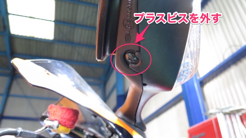 CBR1000RRウィンカー球の交換方法