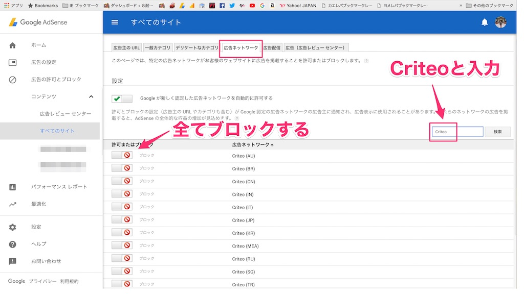 Criteo広告配信の停止