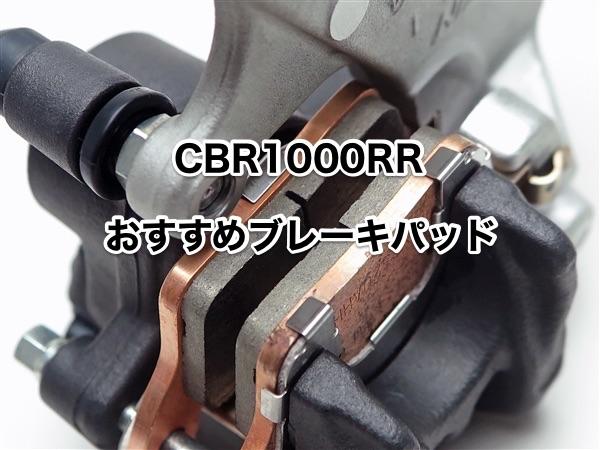 CBR1000RR(SC57,59,77)ブレーキパッドのオススメと摩材を選ぶ基準!!