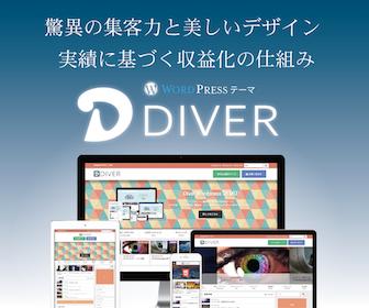 WordprssテーマをSTORK(ストーク)→DIVER(ダイバー)へ変更した時に必要な修正