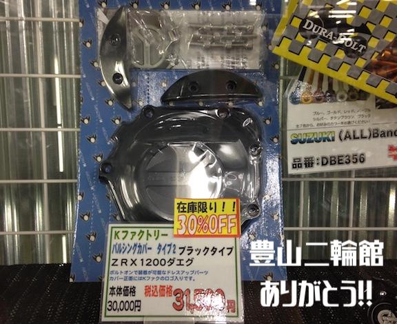 ZRX1200R削り出しエンジンLカバー