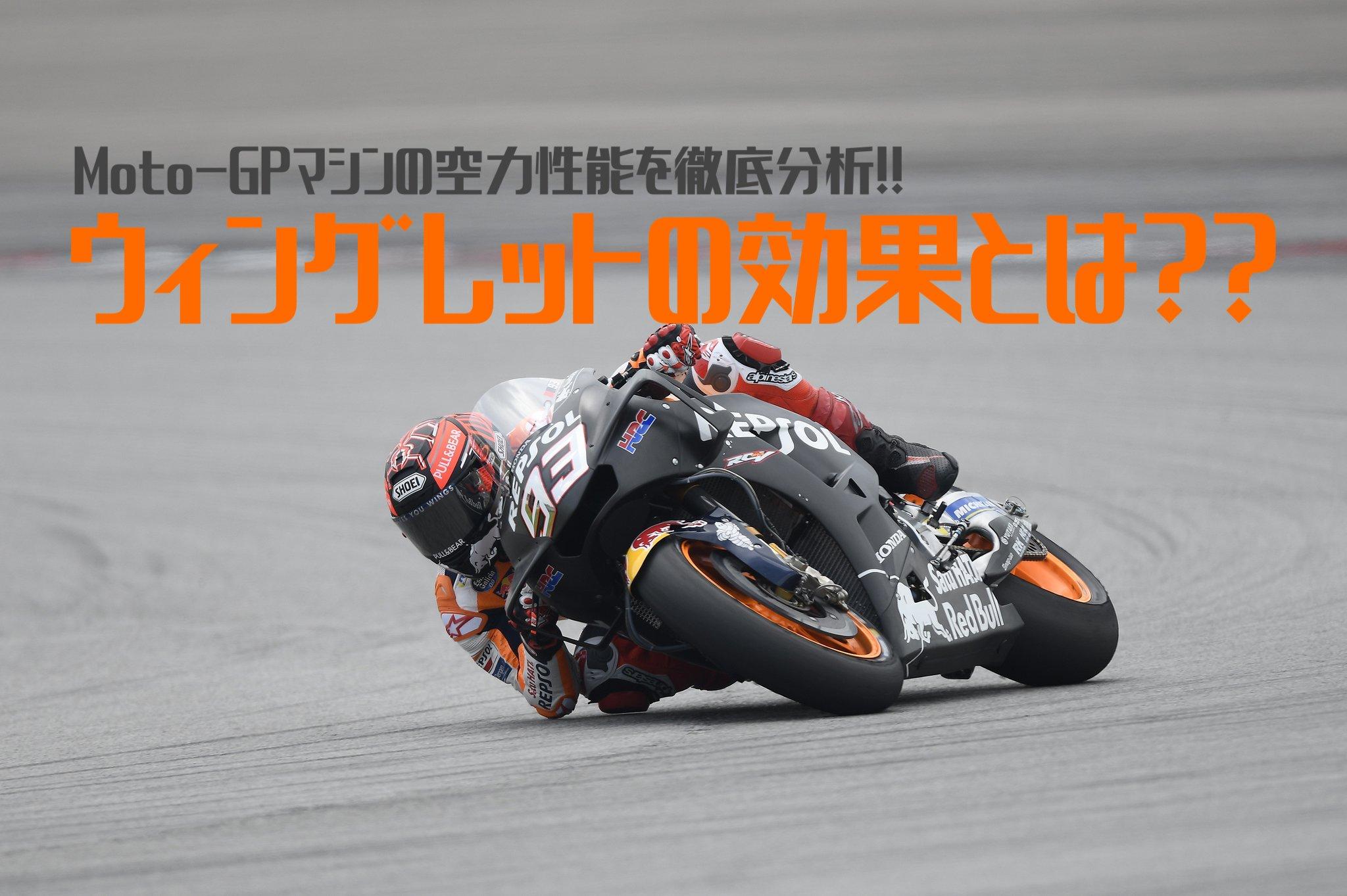 MotoGPマシンの空力性能を徹底分析!!ウィングレットの効果とは?
