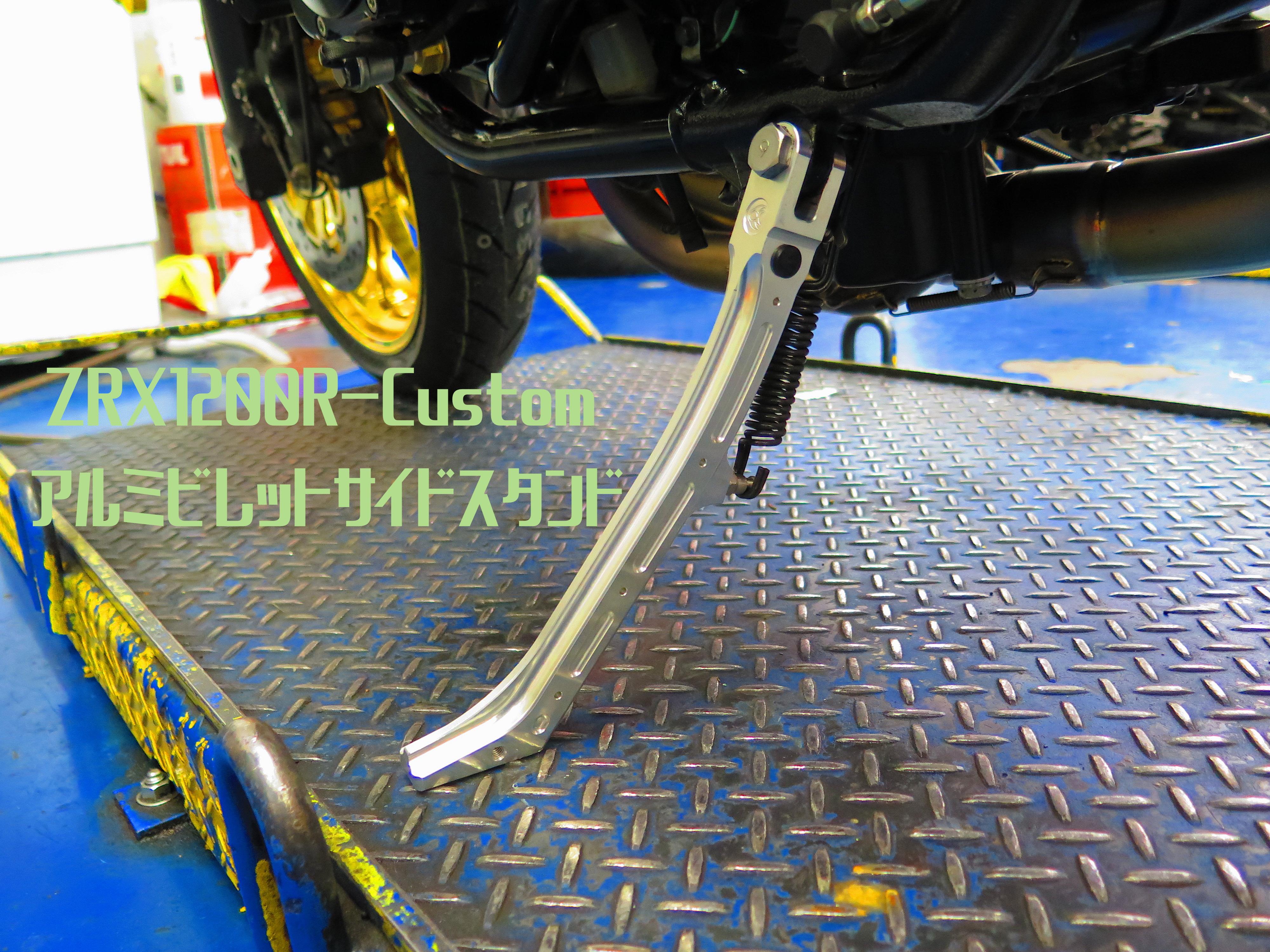 ZRX1200アルミ削出しサイドスタンド