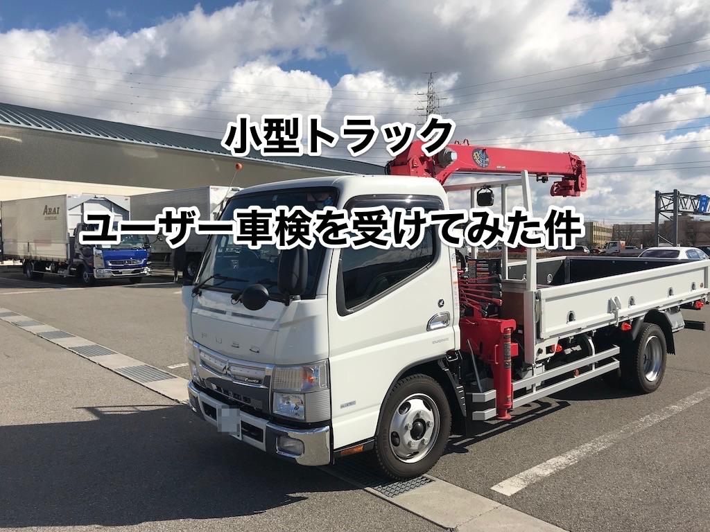 ユーザー車検でクレーン付トラック キャンターを通した時の費用と方法