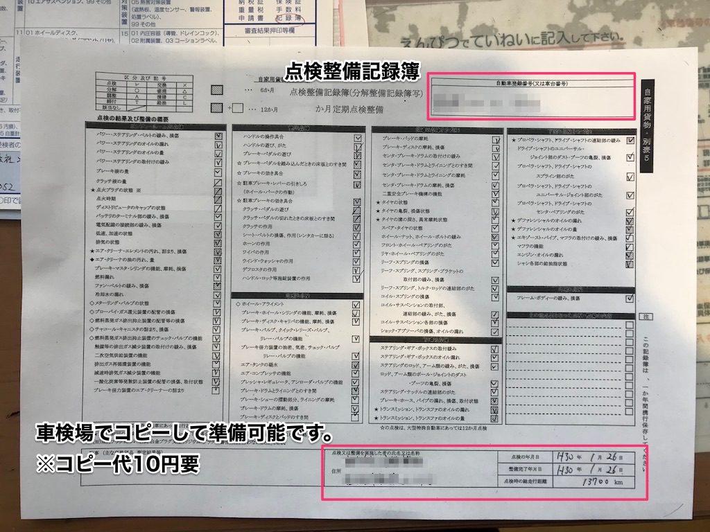 トラック用点検整備記録簿の記入例