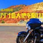 バイクでアメリカ横断14|アリゾナ州OK牧場で西部劇の気分