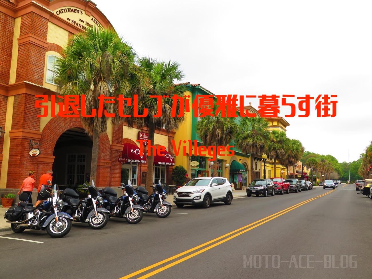 バイクでアメリカ横断7|余生を楽しむセレブが集うザ・ビレッジがハンパない!!