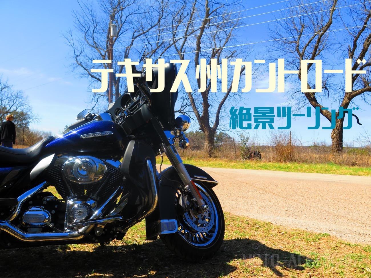 バイクでアメリカ横断12|バッファローギャップとテキサスの田舎を爆走!