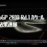 MotoGP2018 Rd.1 QATAR レース結果