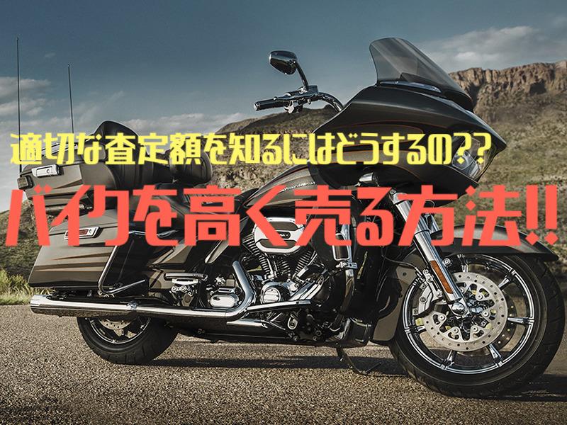 バイクを高く売る方法