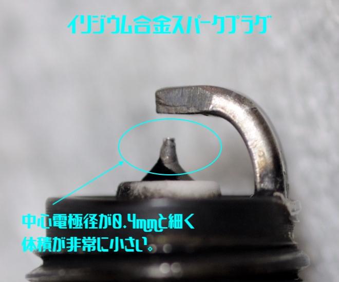 イリジウムプラグの中心電極