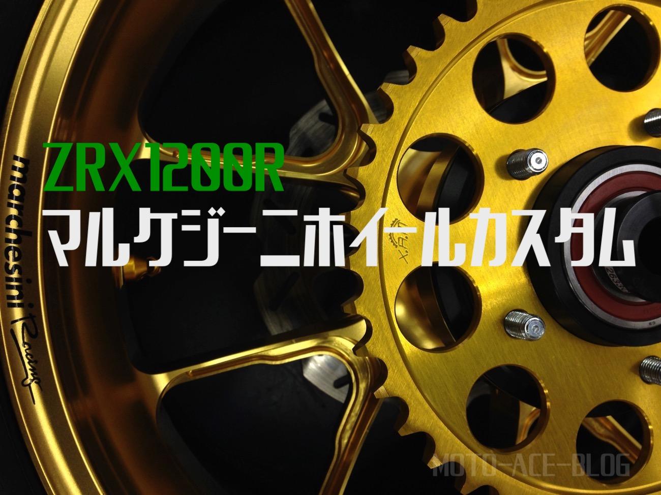 ZRX1200Rマルケジーニホイール交換