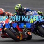 MotoGP2018 Rd.2アルゼンチンレース結果|ロッシがダサすぎる。。。