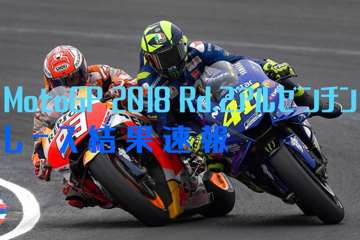 MotoGP2018-Rd2アルゼンチン
