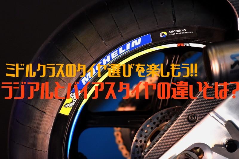 ミドルバイクのタイヤ選びを楽しもう!!ラジアルタイヤとバイアスタイヤの違いとは??