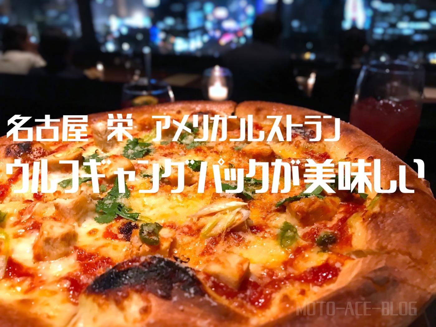 【名古屋 栄】本格アメリカンレストラン