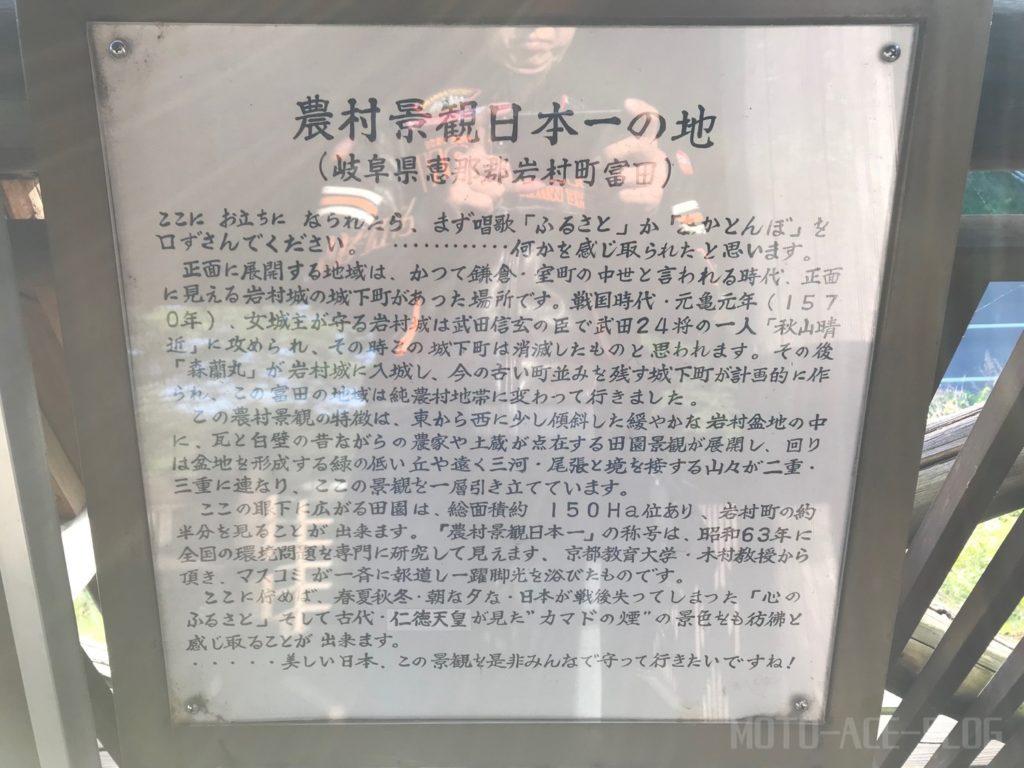 農村景観日本一の岩村町