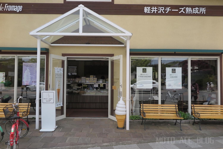 軽井沢チーズ熟成所のソフトクリーム