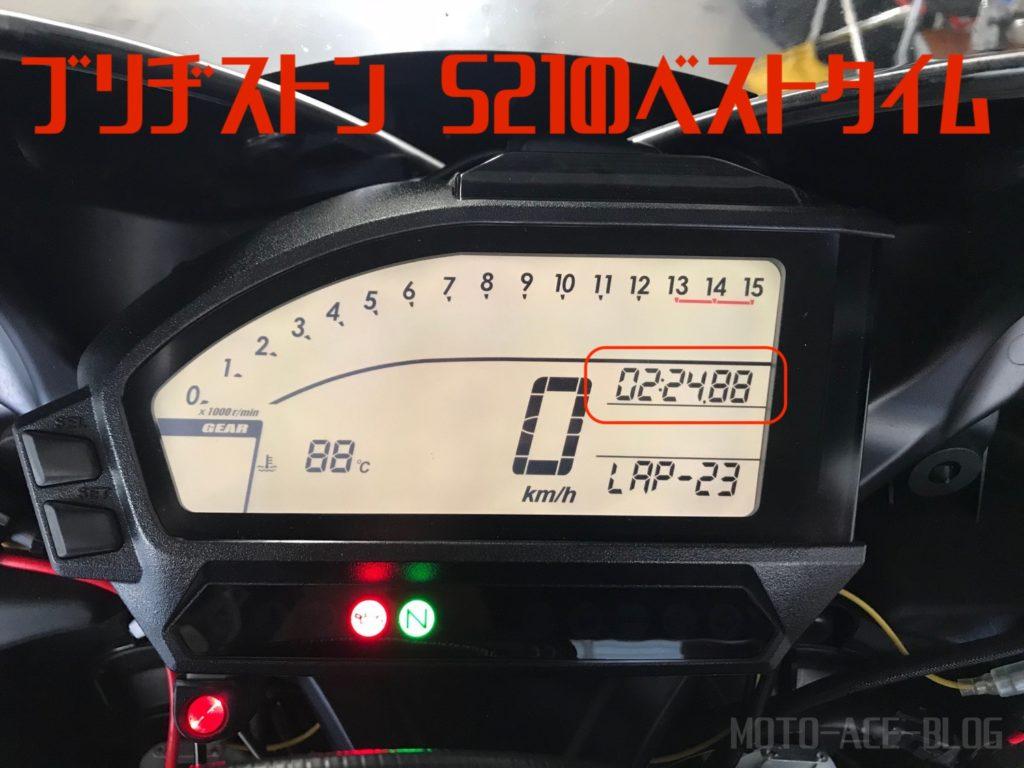 ブリヂストンS21の最速タイム