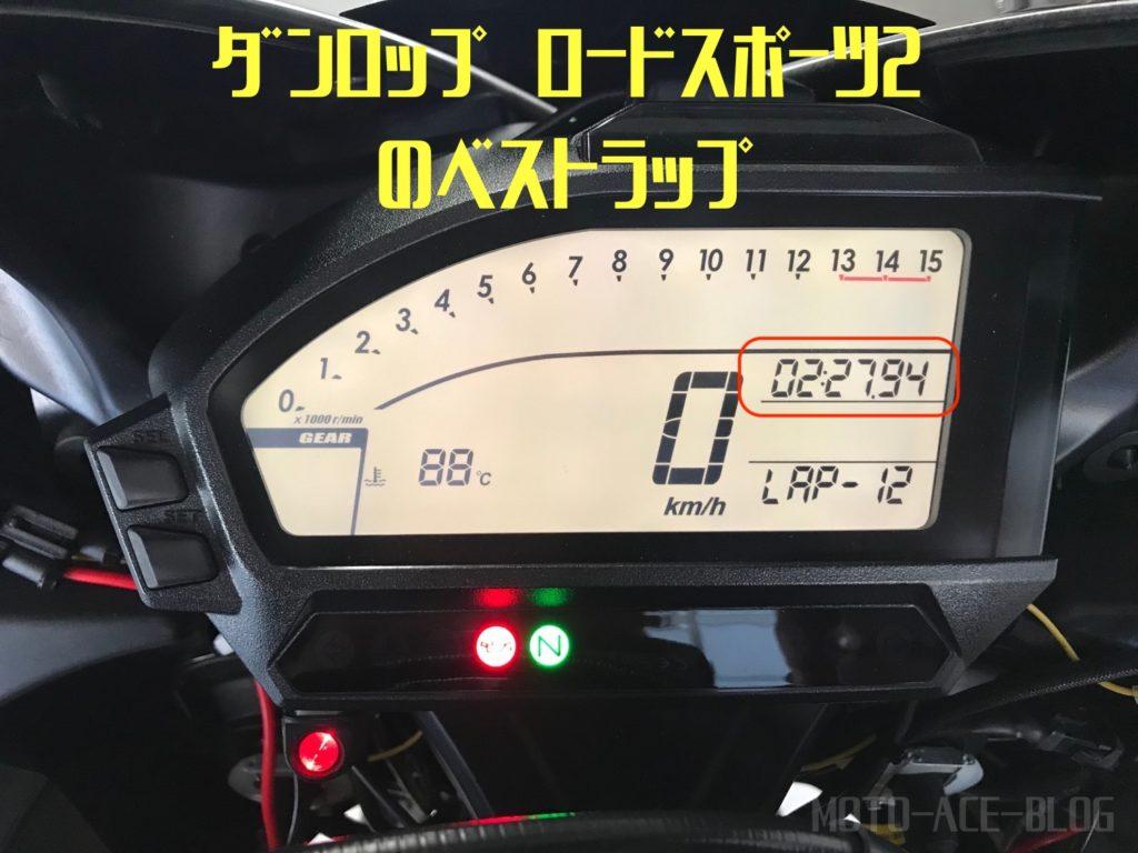 ダンロップロードスポーツ2の最速タイム