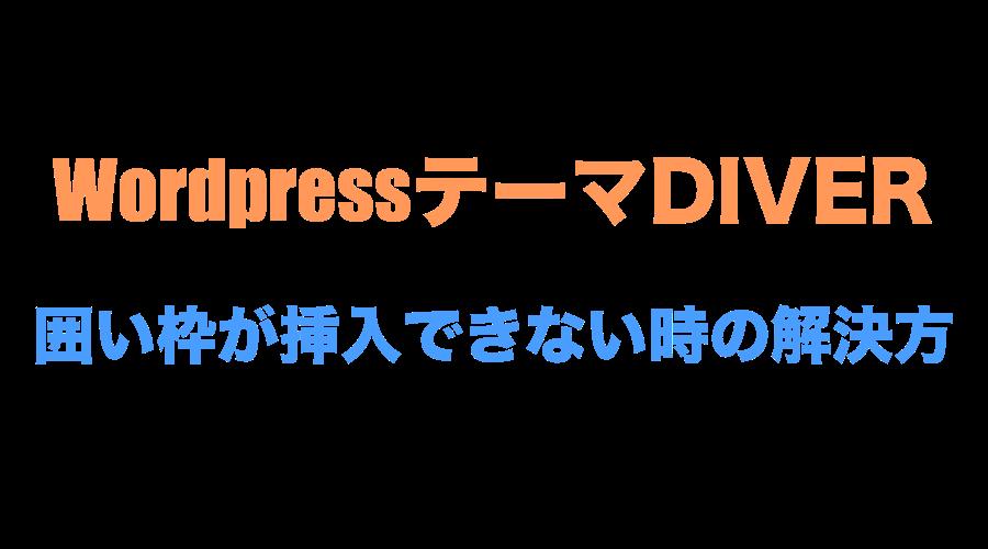 ワードプレステーマ【DIVER】入力補助にエラー!!囲い枠が挿入できないトラブルの解決方法