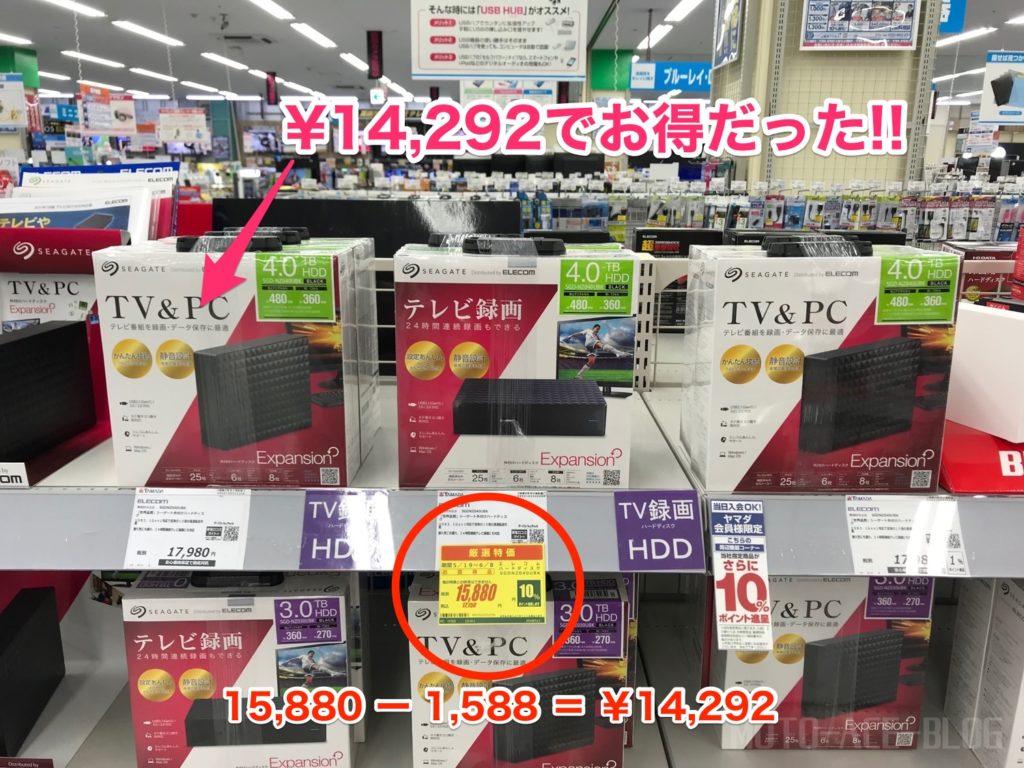 MacBook用外付けHDD