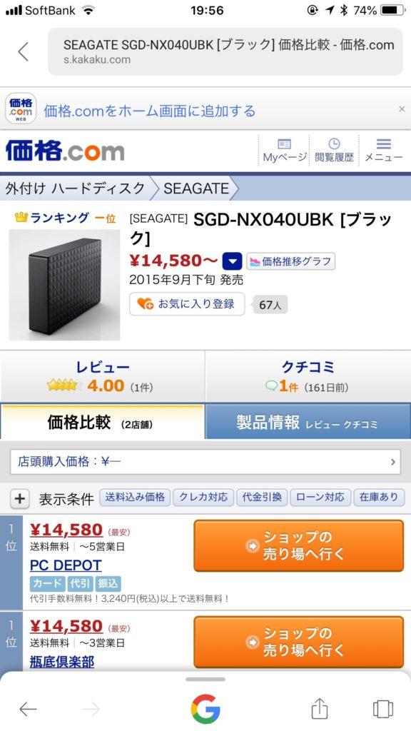 マックブック用外付けHDDの最安値