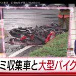 広島でライダー死亡の右直事故|この事故から学び事故防止のライディングを知る