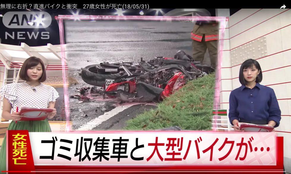 バイクの死亡右直事故原因