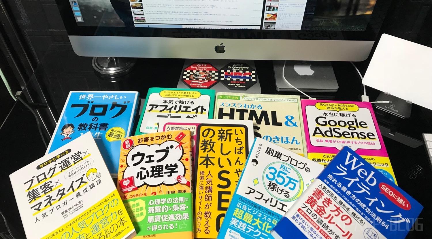 ワードプレスを使ってブログを立ち上げる前に読むべきオススメの4冊
