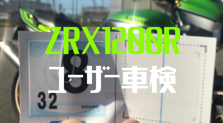 バイクのユーザー車検通し方|ZRX1200を小牧陸運局で受験しギリギリパス!