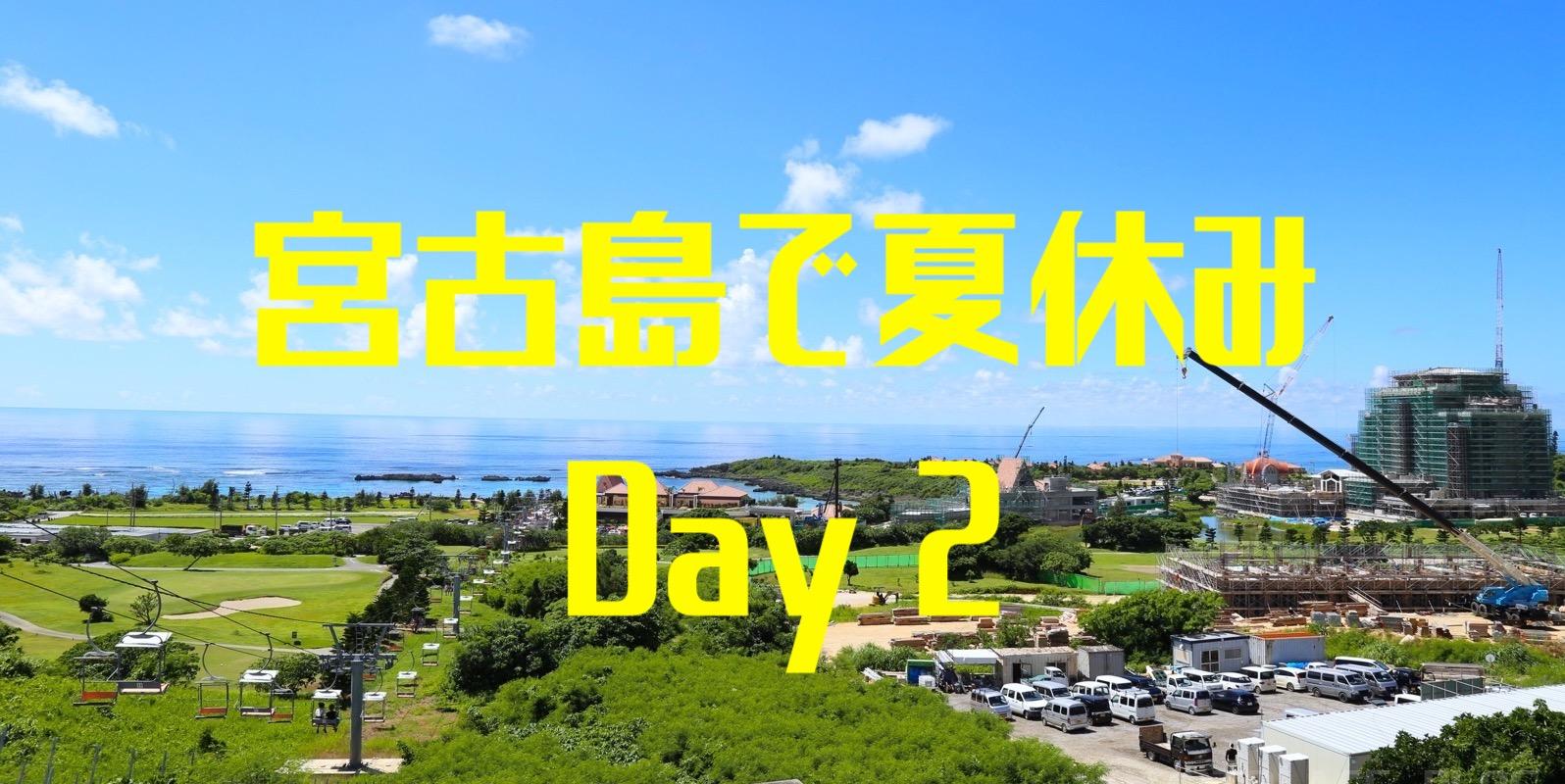 宮古島旅行2日目|熱帯魚がめちゃキレイ!ダイビングで青い海を中から観察