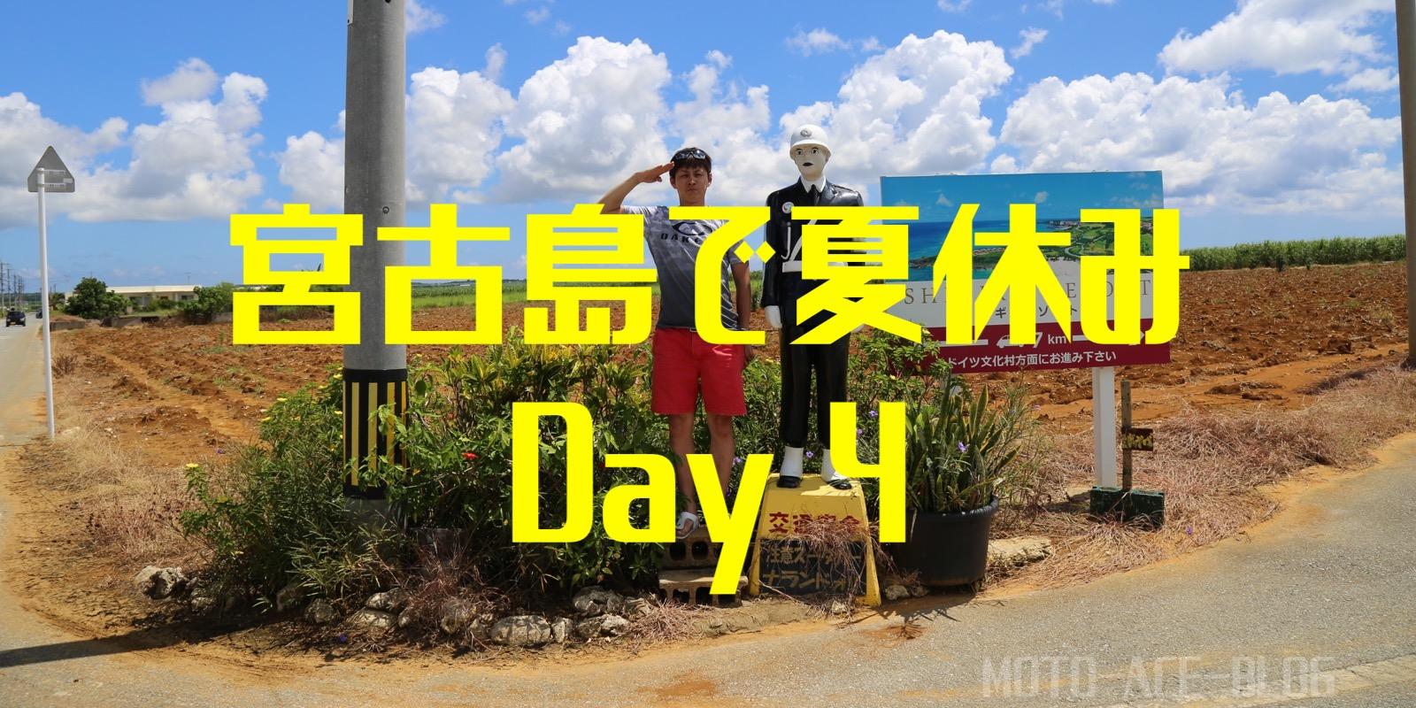 宮古島旅行4日目|伊良部大橋とカフェを満喫して帰名