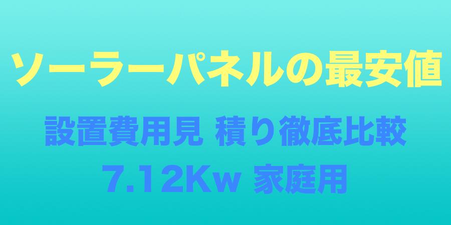 ソーラーパネルの最安値はいくら?1Kw当たり相場価格と見積もりを比較する!!