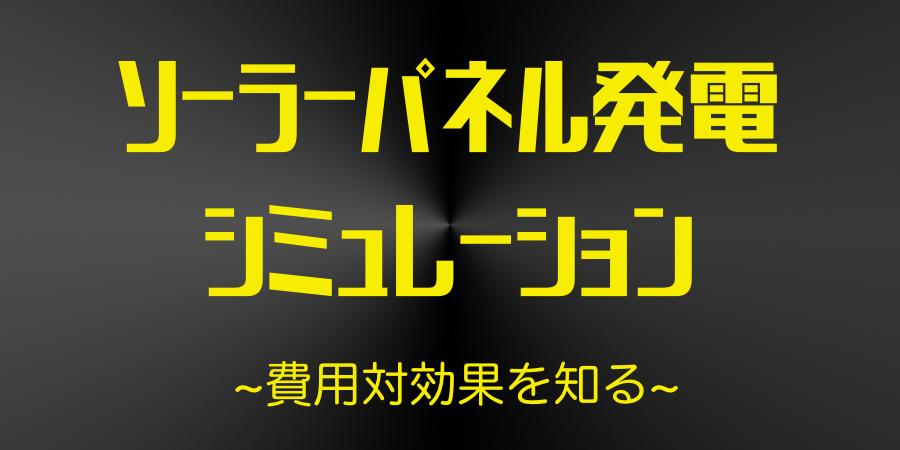 ソーラーパネル発電シミュレーションを公開|新日本住設の実力は?