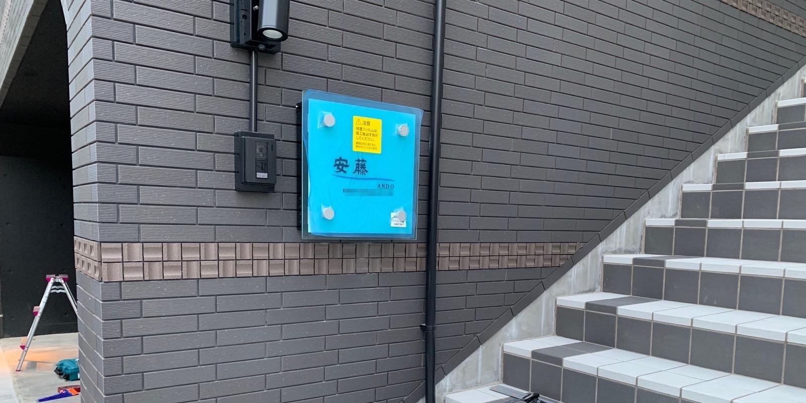 郵便ポストをコンクリート壁に取付ける方法|タイルの穴開けは難しい!!