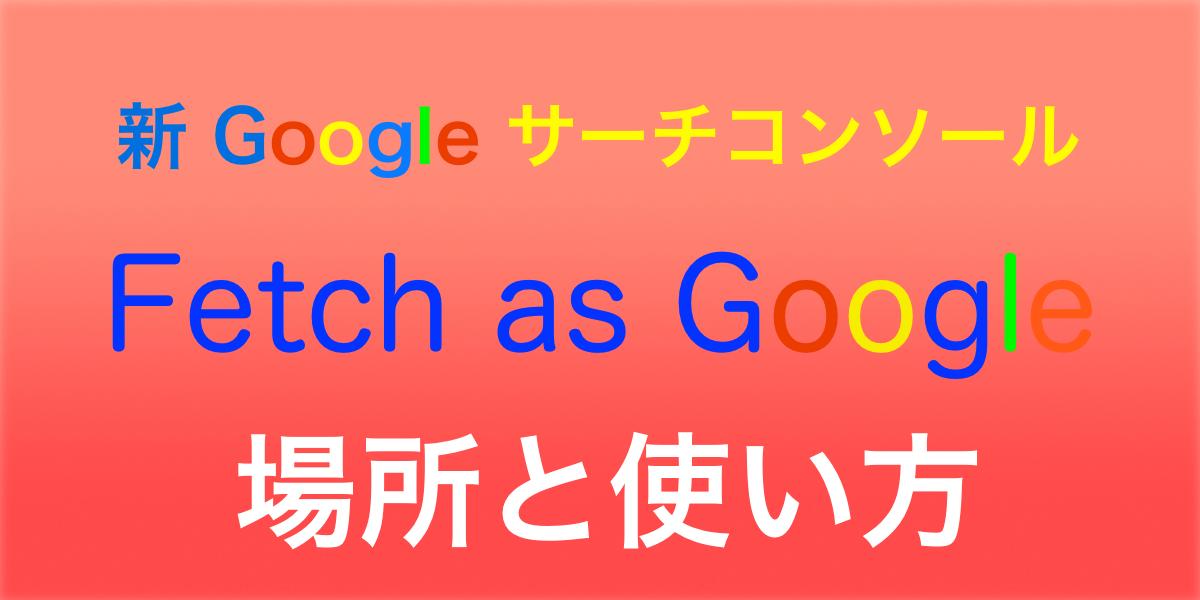 新サーチコンソール「Fetch as Google」の場所と使い方