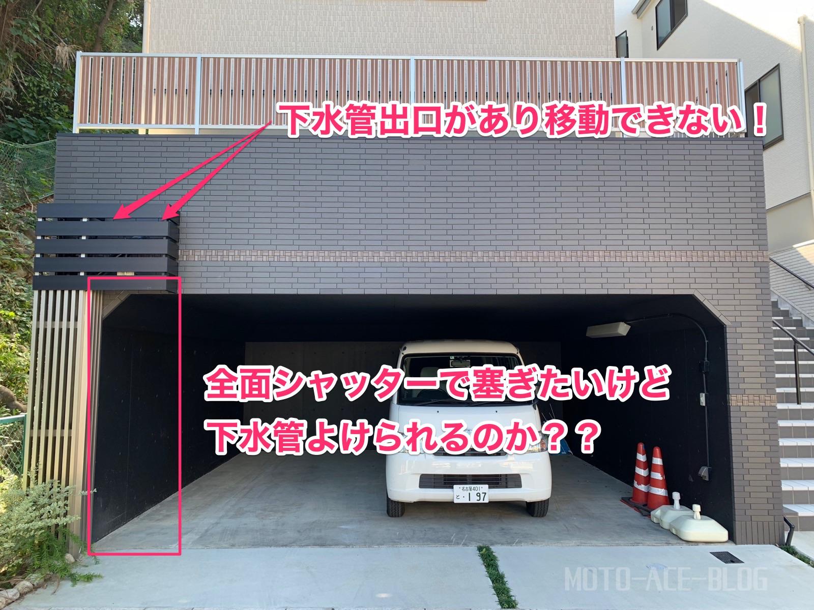 ガレージの電動シャッター取付