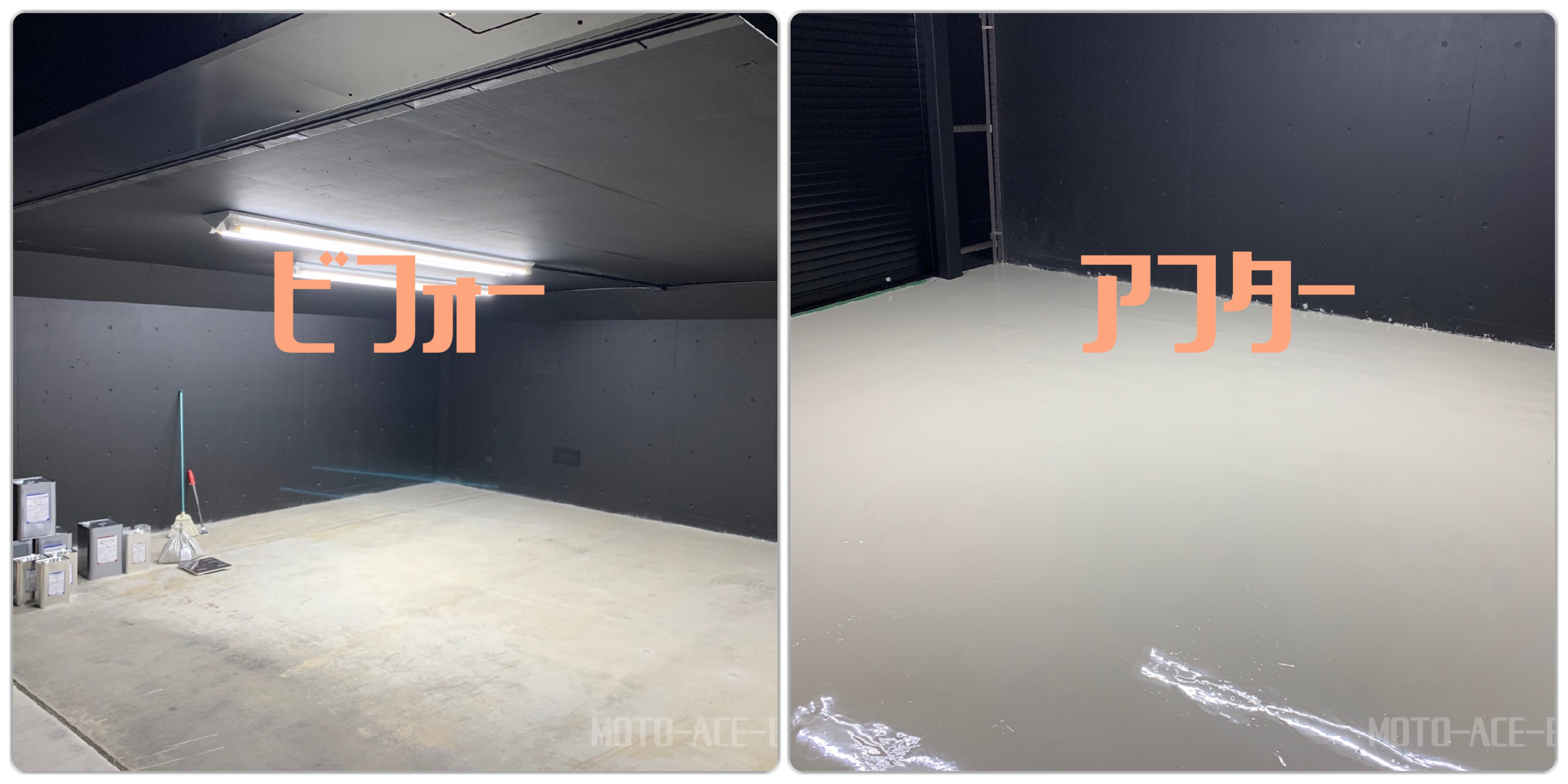 ガレージ床にボウジンテックスを塗ってみた