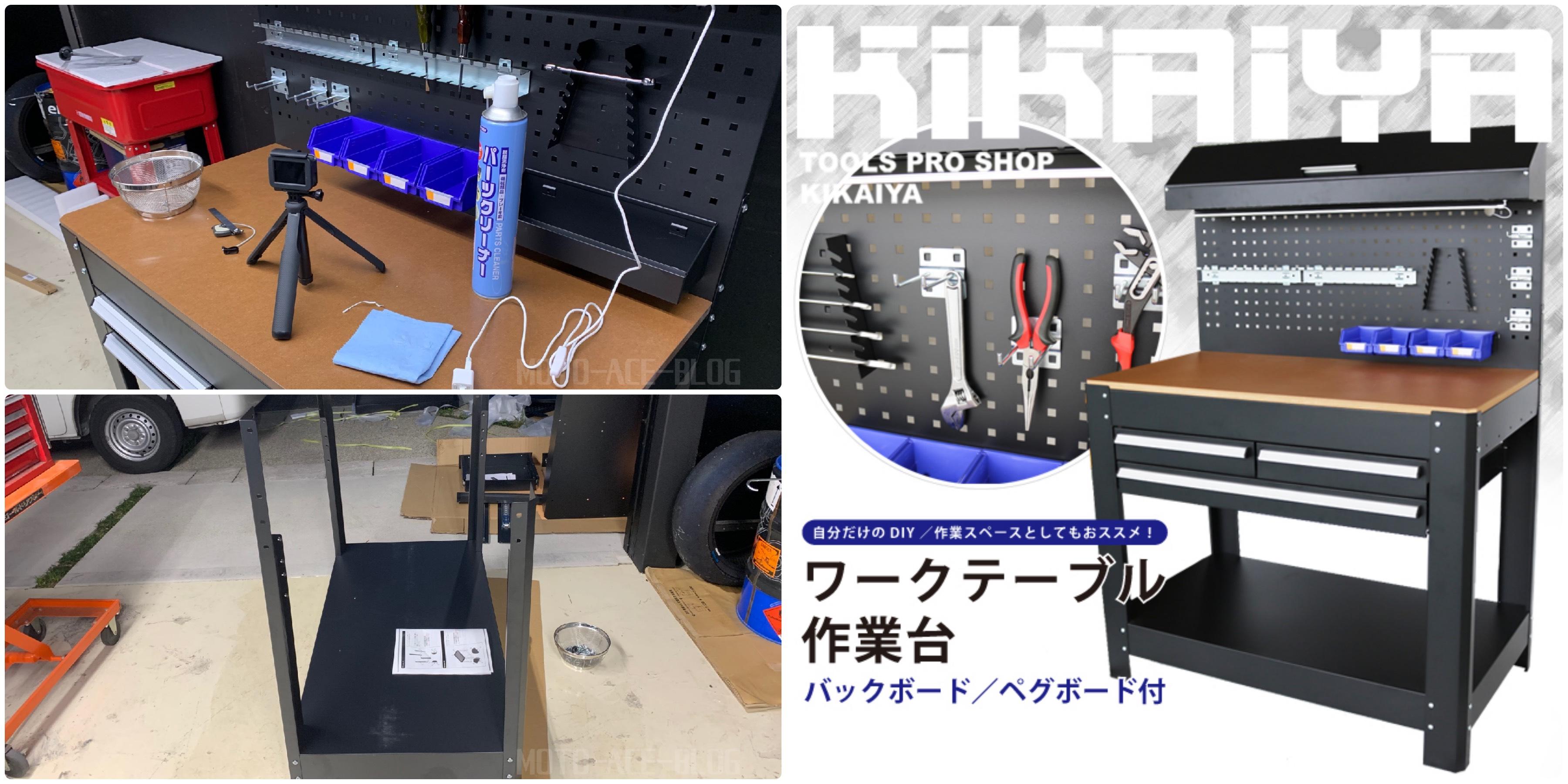 激安ワークテーブルバックボード付きを買って組立てたら結構良かった!