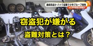 バイク盗難防止の決定版!戦う相手を知れ!抑えるべき盗難対策の知識