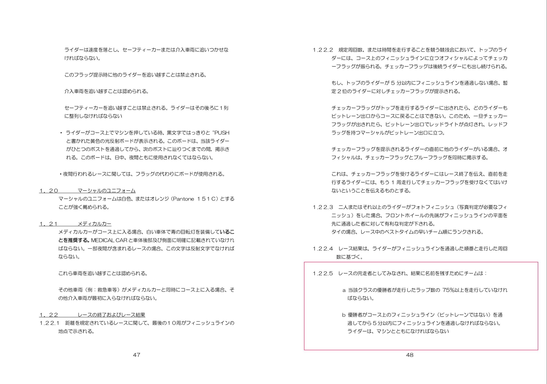 FIMレギュレーション1.22.5
