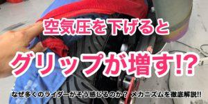 バイクのタイヤ空気圧を下げるとグリップが増すマジックの正体とは
